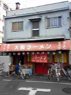 大阪ラーメン2店