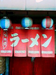 大阪ラーメン2暖簾