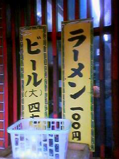 大阪ラーメン2値札