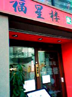 福星楼2店