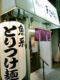 天四郎店2