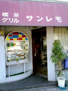サンレモ店