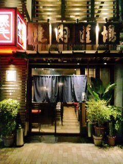 松ちゃん店