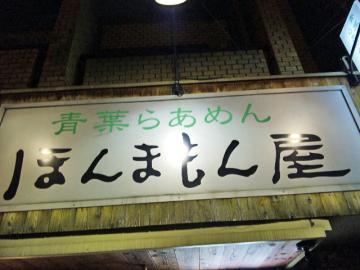 サイカラーメン青葉店