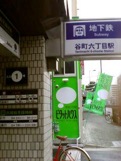 大徳地下鉄