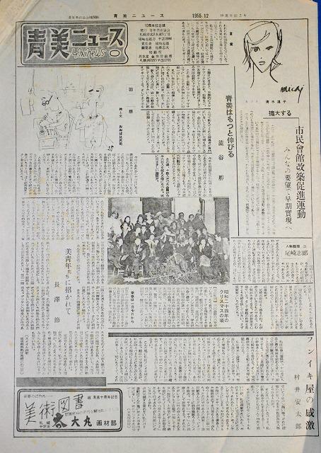 IMG_7378青美ニュース