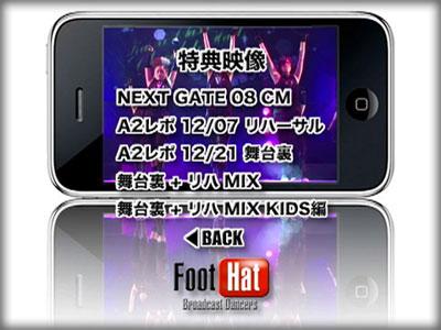 0103特典映像メニュー