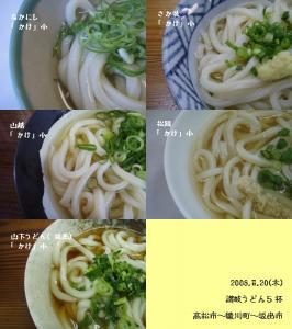 20081120綾川町5