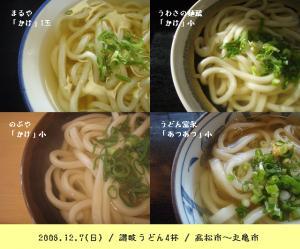 20081207讃岐うどん4軒