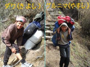 200904ダワ+グルニマ