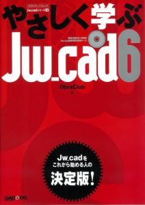やさしく学ぶjw-cad6