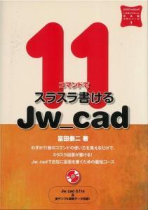 11コマンドでスラスラ書けるjw-cad