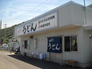 20090518上戸うどん4