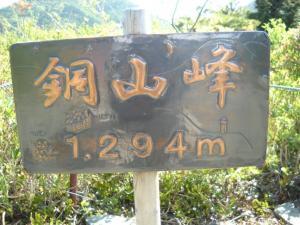 20090518銅山越15