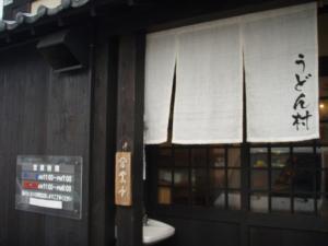 20090107うどん村2