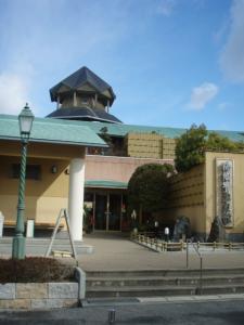 20090113鷺温泉館