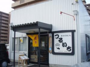 20090117つるいち3