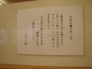 20090122うどん村4