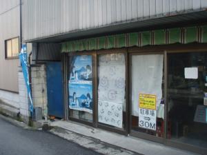 20090127上杉食品3