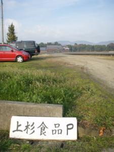 20090127上杉食品4