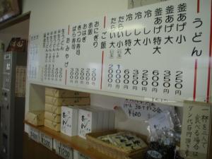 20090127長田in香の香4