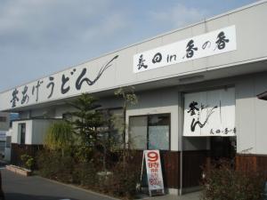 20090127長田in香の香5