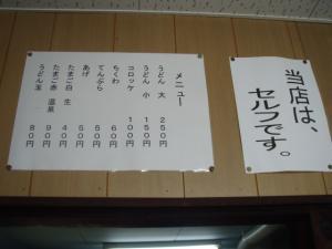 20090127たむら2