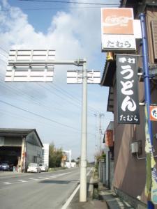 20090127たむら3