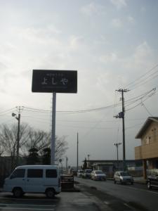20090214よしや4