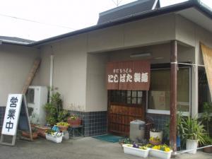 20090214にしばた製麺4