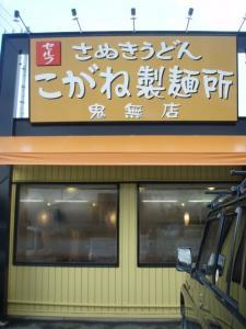 20090214こがね製麺所鬼無店5