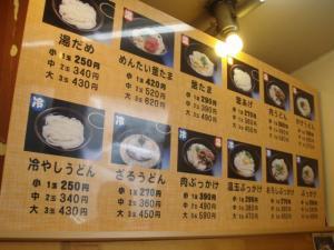 20090214こがね製麺所鬼無店3