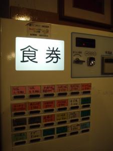 20090224ちくちく無限庵2