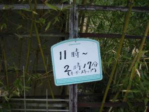 20090224ちくちく無限庵5