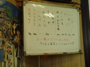 20090317喰うかい4