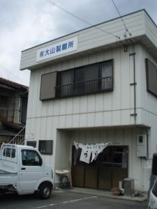 20090325大山製麺4