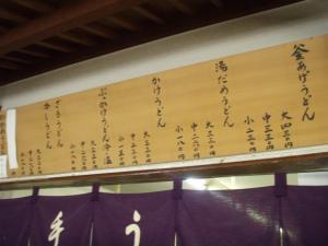 20090325大山製麺2