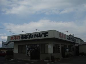 20090325山下うどん4