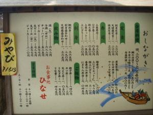 20090326ひなせ4