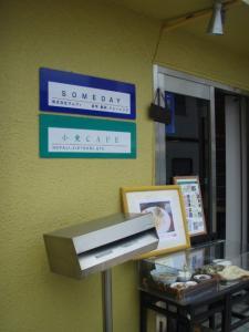 20090608小麦cafe