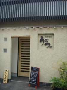 20090711うおつぼ2