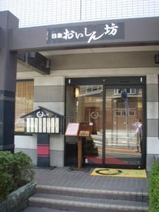 20090712日生おいしん坊5