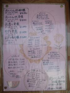 20090712日生おいしん坊6