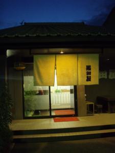 20080825黒田屋2