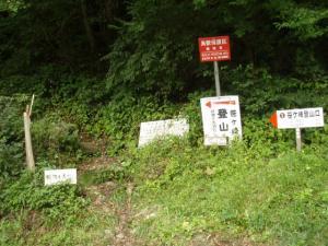 20080923笹ヶ峰2
