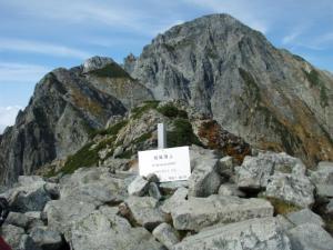 20081003剱岳33