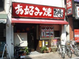 20081009花門S2