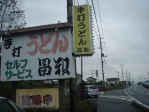 20081023うどん昌和2
