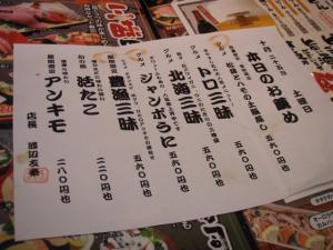 20081025すし丸