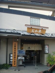 20081030おか泉2